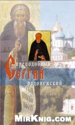 """Книга """"Преподобный Сергий Радонежский"""""""