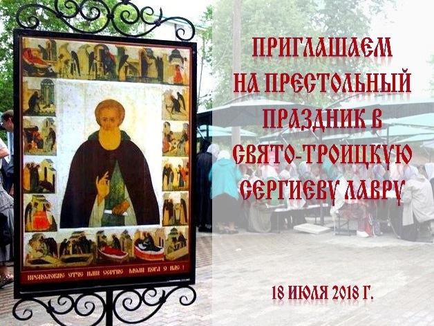 Приглашаем в Троице-Сергиеву Лавру на праздник обретения честных мощей преподобного Сергия Радонежского