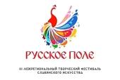 В Москве пройдет III фестиваль славянской культуры «Русское поле», посвященный 700-летию со дня рождения преподобного Сергия Радонежского