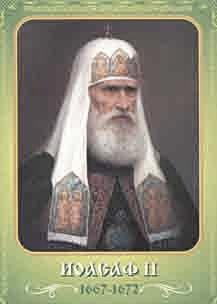 Из архимандрита – в патриархи