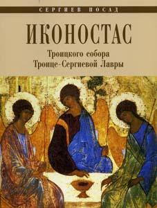 Вышел в свет альбом «Иконостас Троицкого собора Троице-Сергиевой Лавры»