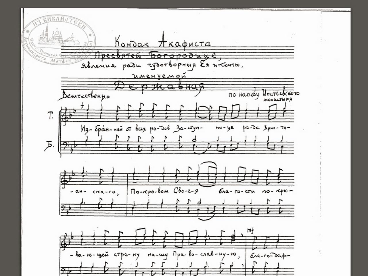 Архив сочинений и переложений диакона Сергия Трубачева. Рукописи 51 – 100