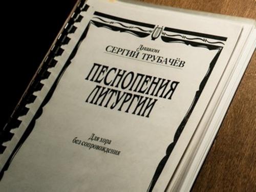 101-летие со дня рождения выдающегося церковного композитора диакона Сергия Трубачева