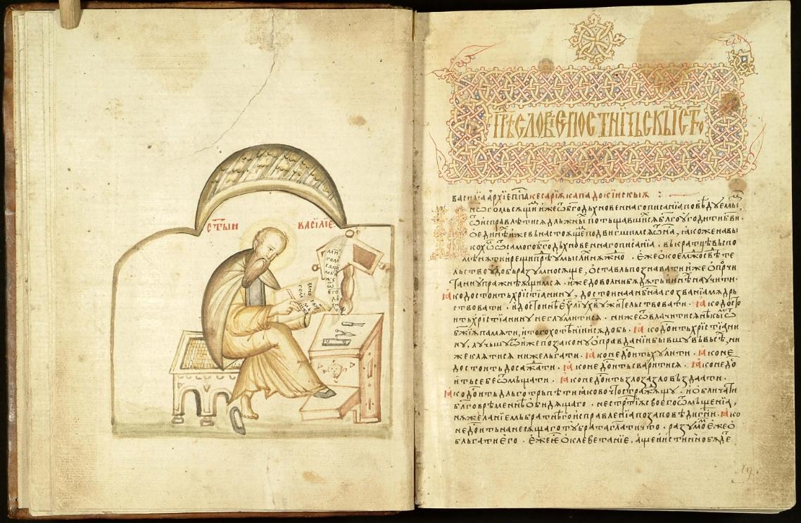 «Книжная деятельность в Троицком монастыре в XIV–XV веках»