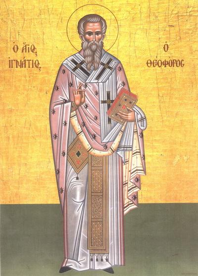 Священномученик Игнатий Богоносец.JPG