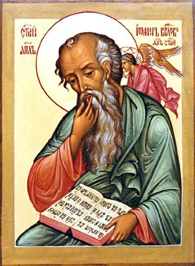 Святой апостол и евангелист Иоанн Богослов.jpg