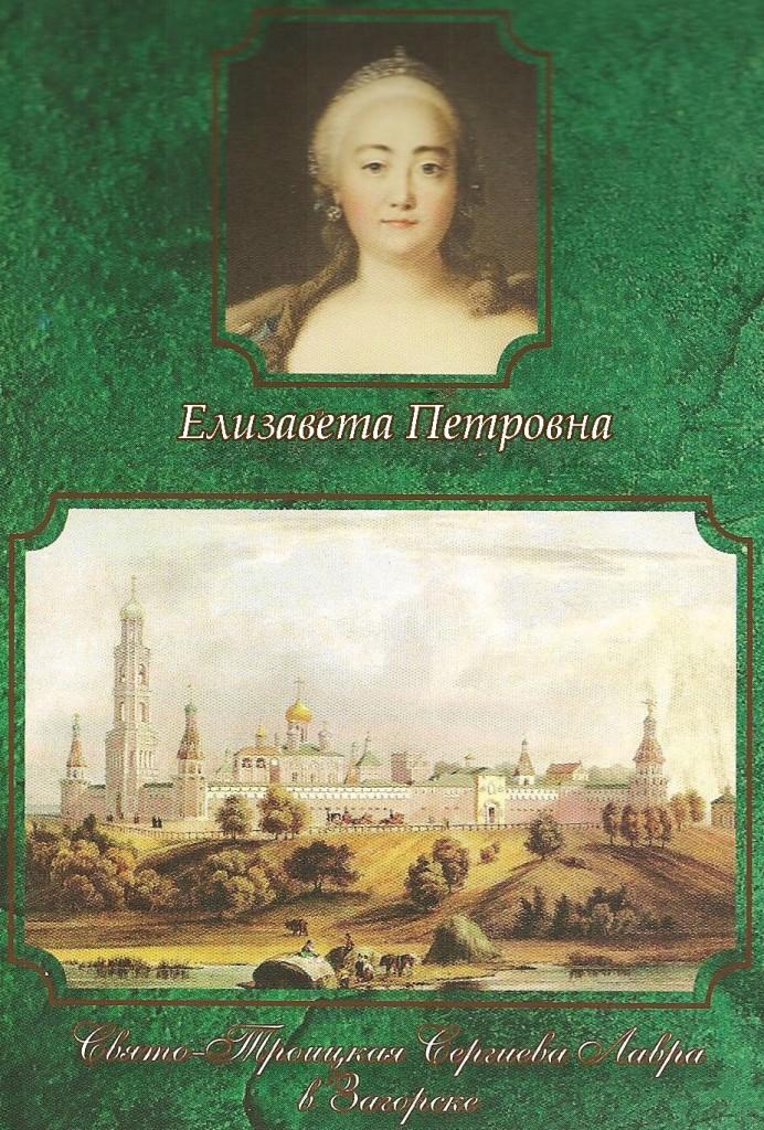 Елизавета-Петровна-1.jpg