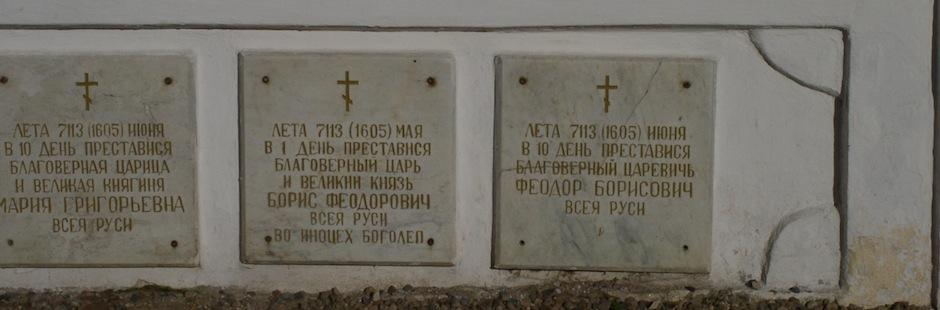 14754-Russia-Sergiev_Posad-Godunov_Burial-Vault-3-940x310.jpeg