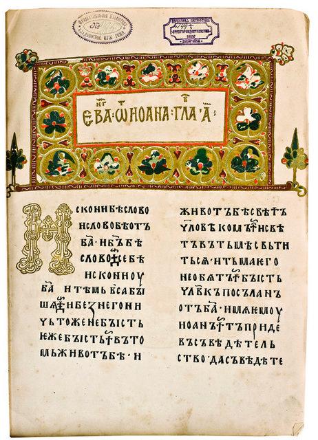 Ostromirovo_Evangelie.jpg