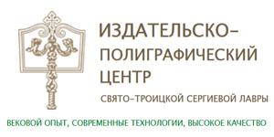 Издательско-полиграфический центр Свято-Троицкой Сергиевой Лавры