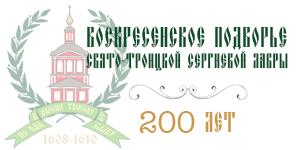 Воскресенское подворье Свято-Троицкой Сергиевой Лавры