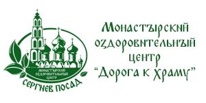 Монастырский оздоровительный центр Дорога к храму