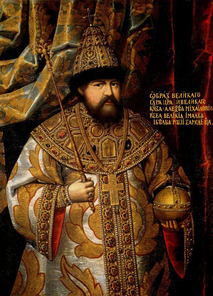 tsar_aleksey_mihailovich.jpg