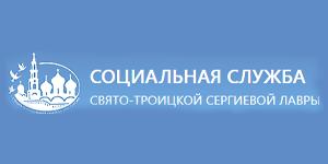 Социальная служба Свято-Троицкой Сергиевой Лавры