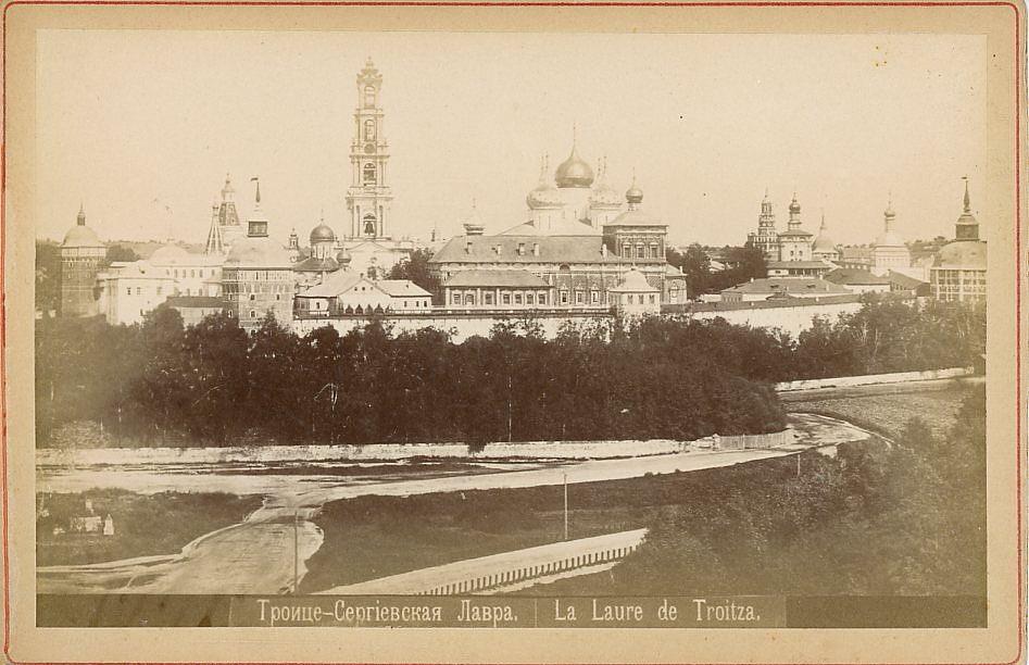 Троице-Сергиевская Лавра 1890.jpg