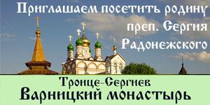 Приглашаем в Троице-Сергиев Варницкий монастырь