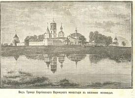 Варницкий монастырь в XV–XVII веках