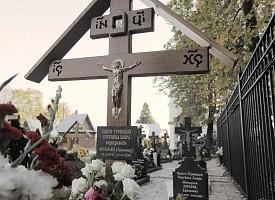Троицкий синодик. 17 сентября – день памяти иеродиакона Феофана (Аржаных, † 2014)