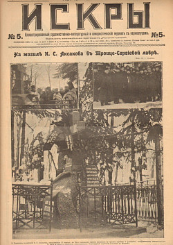 На могиле И. С. Аксакова в Троице-Сергиевой лавре. Фото нач. XX века