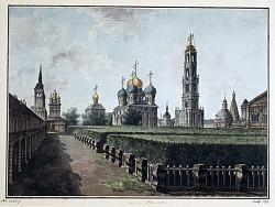 Троицкий Синодик: Архиепископ Ростовский Георгий (Дашков)