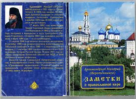 Архимандрит Макарий (Веретенников). Заметки о православной вере