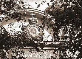 Троицкий синодик. Иеромонах Савва (Уляшкин, † 1971)