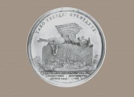 Медали Троице-Сергиевой Лавры