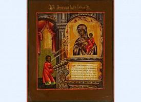Праздник в честь иконы Божией Матери «Нечаянная Радость»