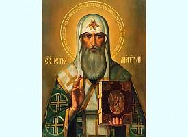 Память святителя Петра, митрополита Московского