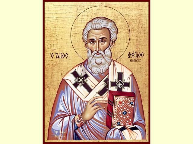 День памяти святителя Фотия, Патриарха Константинопольского