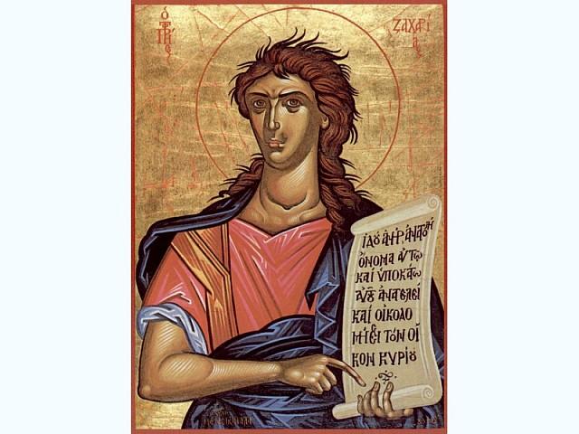 Память пророка Захарии Серповидца, из 12-ти