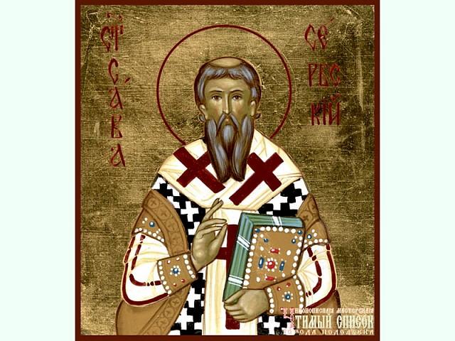 Память святителя Саввы II, архиепископа Сербского