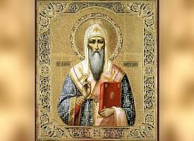 День памяти святителя Алексия, митрополита Московского, всея России чудотворца, собеседника преподобного Сергия Радонежского
