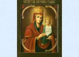 Празднование иконе Божией Матери «Споручница грешных»