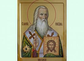 День памяти святителя Мартина I, исповедника, Папы Римского