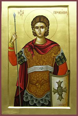День памяти великомученика Прокопия