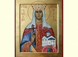 1050 лет со дня преставления святой равноапостольной Ольги, великой княгини Российской, во Святом Крещении Елены (969)