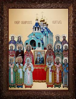 Празднование Собору Самарских святых