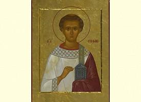 Празднование обретения мощей святого первомученика  архидиакона Стефана (415)