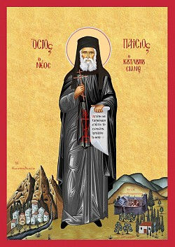 В МДА и Троице-Сергиевой Лавре состоится празднование 3-й годовщины прославления прп. Паисия Святогорца в лике святых