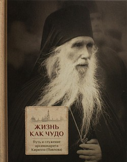 Восемь книг об архимандрите Кирилле (Павлове)