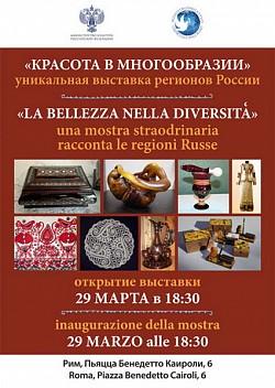 Троице-Сергиева Лавра принимает участие в выставке сувениров «Красота в многообразии» в Риме