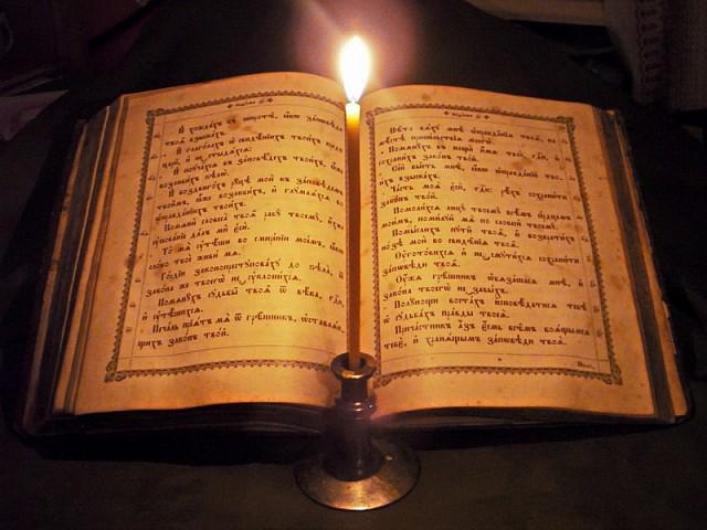Условия, требуемые при совершении молитвы