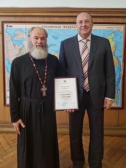 Руководитель Паломнического центра СТСЛ иеромонах Анатолий (Серебров) награжден почетной грамотой Федерального агентства по туризму