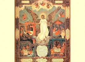 «Призывай Ангела Хранителя твоего...»