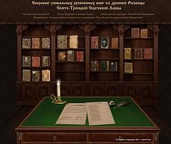 Продолжает свою работу сайт уникальных рукописных книг из Ризницы Троице-Сергиевой Лавры
