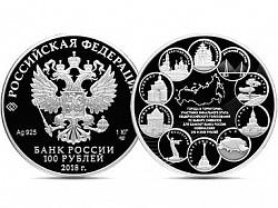Центральный Банк России выпустил монету с изображением Свято-Троицкой Сергиевой лавры