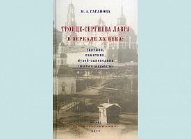 Вышла в свет новая книга о Троице-Сергиевой Лавре