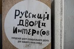 В Русском Дворце Интересов прошло очередное благотворительное занятие для детей