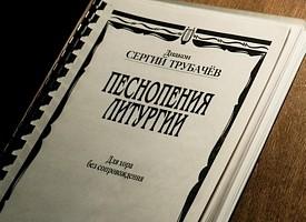 100-летие со дня рождения выдающегося церковного композитора диакона Сергия Трубачева († 1995)